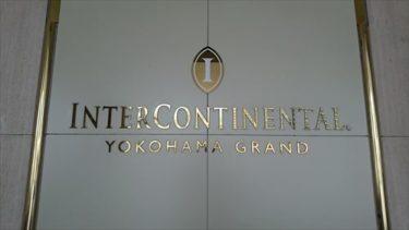 インターコンチネンタル横浜 IHG修行!
